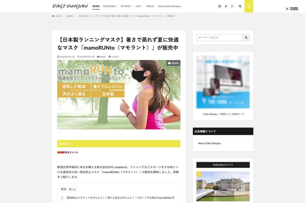 DAILY SHINJYUKUとSmartNewsに掲載されました