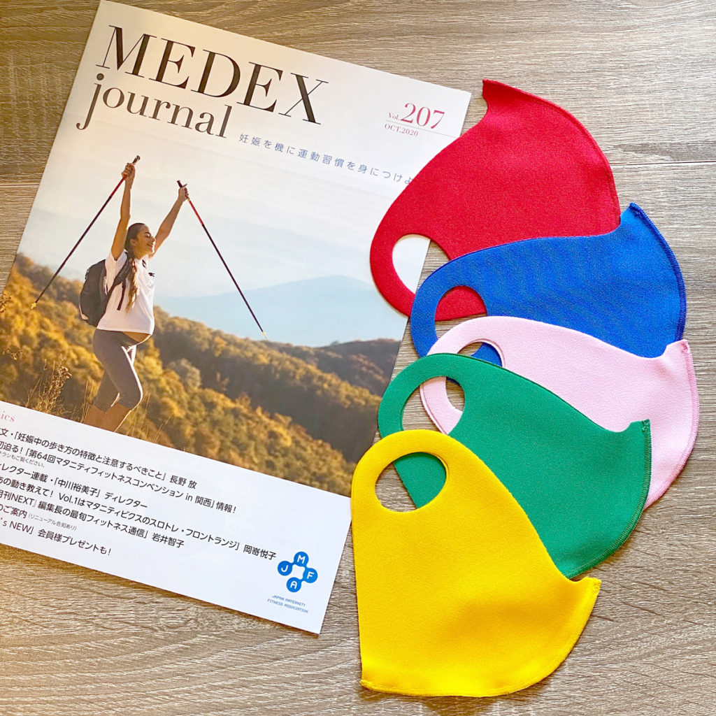 「MEDEX JOURNAL」で紹介されました