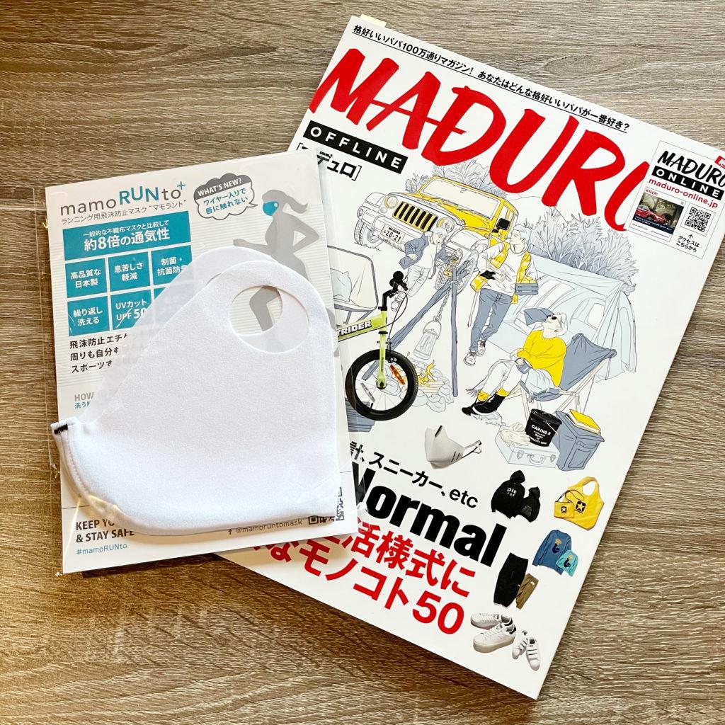 MADURO 2021年1月号のマスク特集に掲載されました